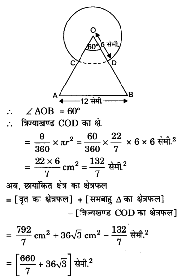 UP Board Solutions for Class 10 Maths Chapter 12 Areas Related to Circles page 257 4.1