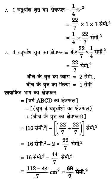UP Board Solutions for Class 10 Maths Chapter 12 Areas Related to Circles page 257 5.1