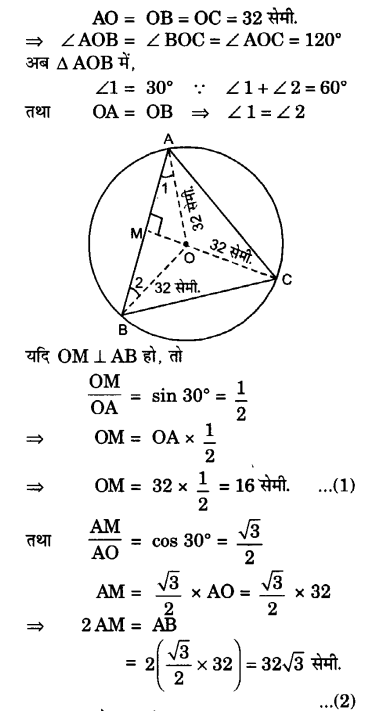 UP Board Solutions for Class 10 Maths Chapter 12 Areas Related to Circles page 257 6.1