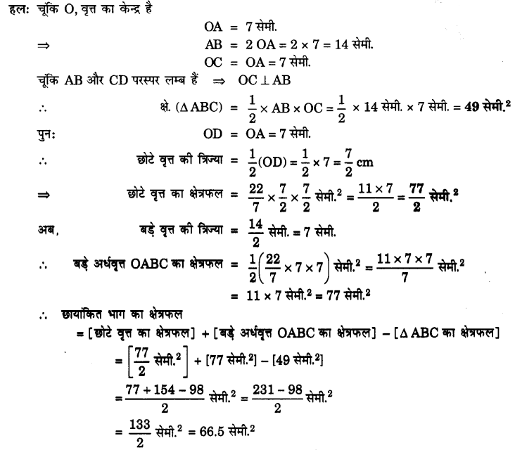 UP Board Solutions for Class 10 Maths Chapter 12 Areas Related to Circles page 257 9.1