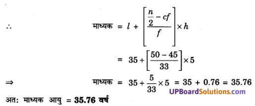 UP Board Solutions for Class 10 Maths Chapter 14 Statistics img 11