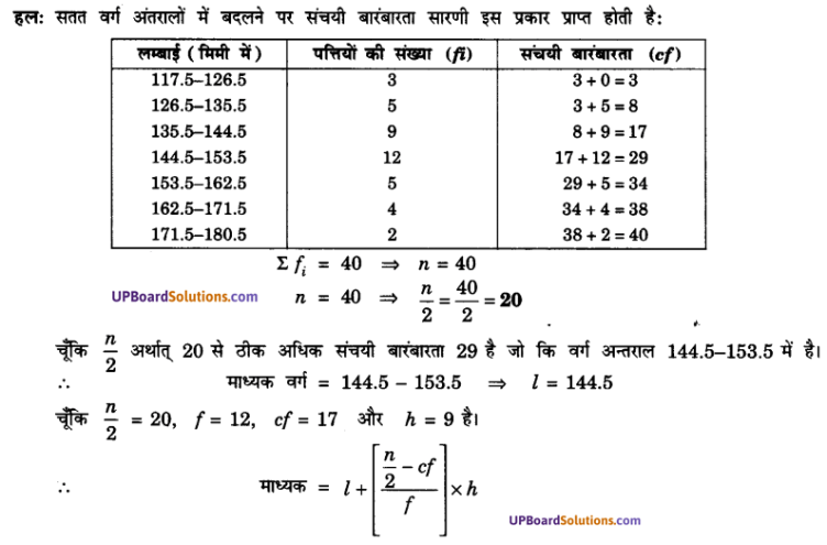 UP Board Solutions for Class 10 Maths Chapter 14 Statistics img 13