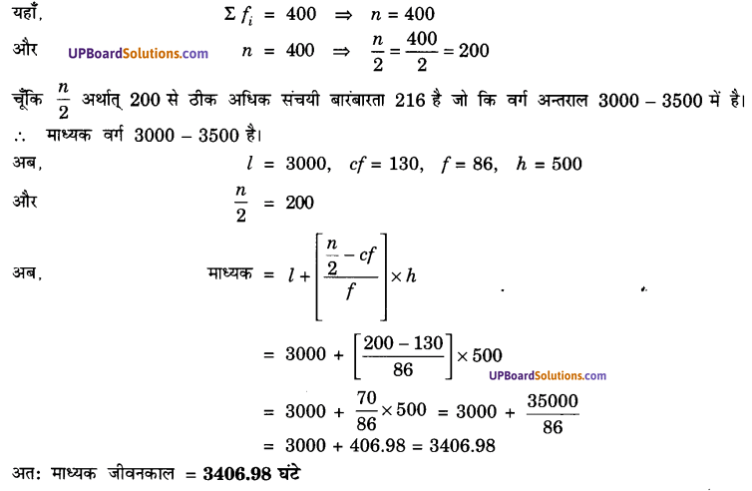 UP Board Solutions for Class 10 Maths Chapter 14 Statistics img 17