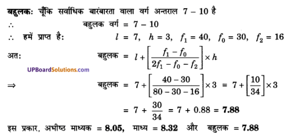 UP Board Solutions for Class 10 Maths Chapter 14 Statistics img 21
