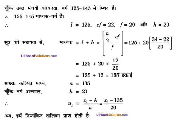 UP Board Solutions for Class 10 Maths Chapter 14 Statistics img 3
