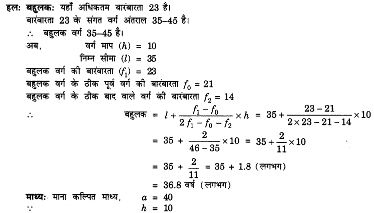 UP Board Solutions for Class 10 Maths Chapter 14 Statistics page 302 1.1