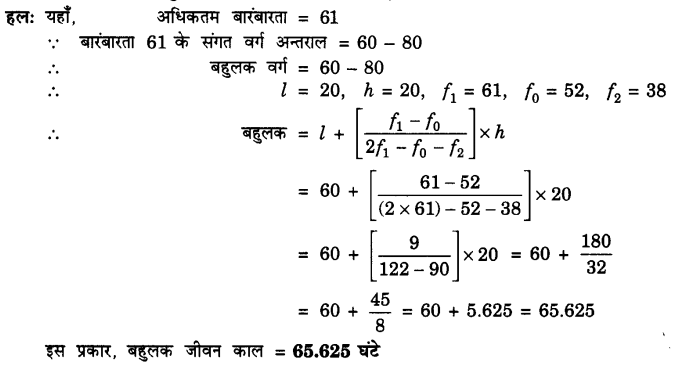 UP Board Solutions for Class 10 Maths Chapter 14 Statistics page 302 2.1