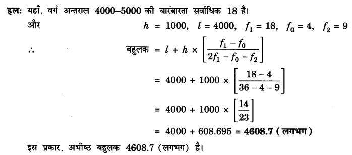 UP Board Solutions for Class 10 Maths Chapter 14 Statistics page 302 5.1