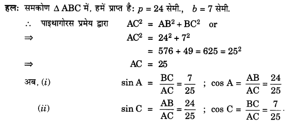 UP Board Solutions for Class 10 Maths Chapter 8 Introduction to Trigonometry page 200 1.1