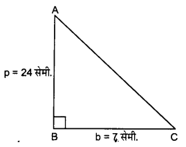 UP Board Solutions for Class 10 Maths Chapter 8 Introduction to Trigonometry page 200 1