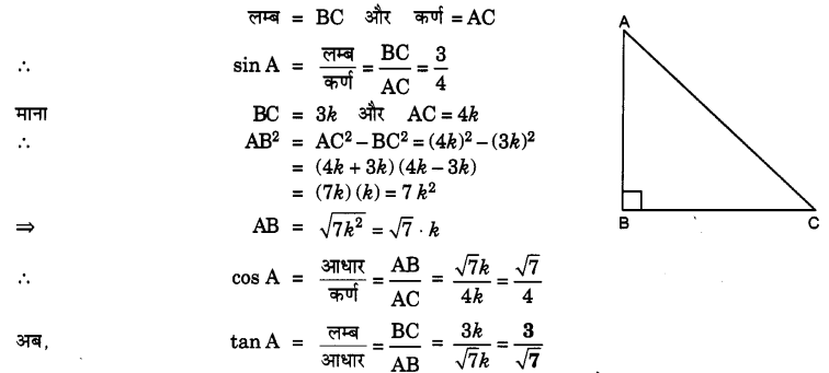 UP Board Solutions for Class 10 Maths Chapter 8 Introduction to Trigonometry page 200 3