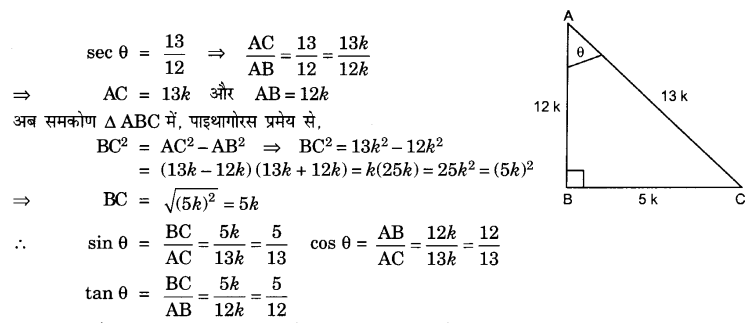 UP Board Solutions for Class 10 Maths Chapter 8 Introduction to Trigonometry page 200 5