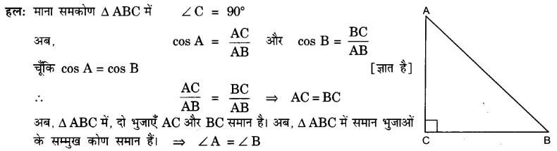 UP Board Solutions for Class 10 Maths Chapter 8 Introduction to Trigonometry page 200 6