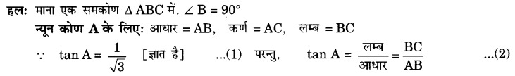UP Board Solutions for Class 10 Maths Chapter 8 Introduction to Trigonometry page 200 9