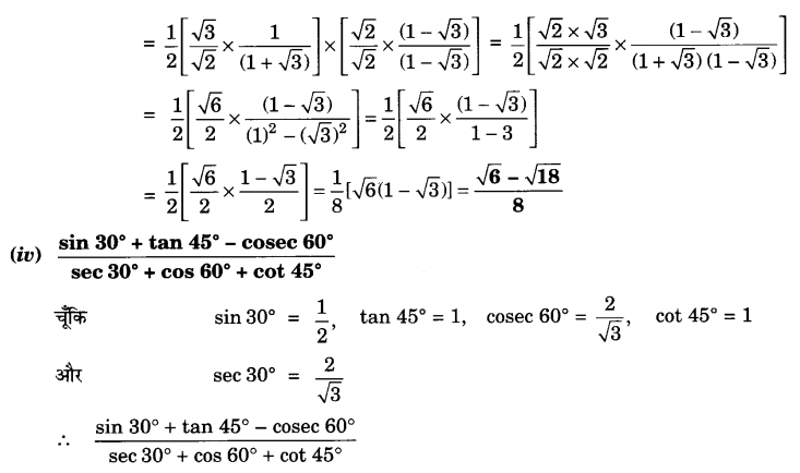 UP Board Solutions for Class 10 Maths Chapter 8 Introduction to Trigonometry page 206 1.2