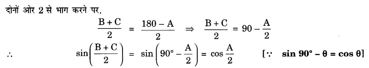 UP Board Solutions for Class 10 Maths Chapter 8 Introduction to Trigonometry page 209 6.1