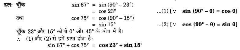 UP Board Solutions for Class 10 Maths Chapter 8 Introduction to Trigonometry page 209 7