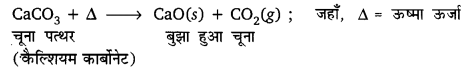 UP Board Solutions for Class 10 Science Chapter 1 Chemical Reactions and Equations img-12