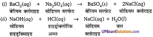 UP Board Solutions for Class 10 Science Chapter 1 Chemical Reactions and Equations img-2