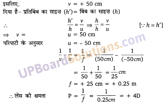 UP Board Solutions for Class 10 Science Chapter 10 Light Reflection and Refraction img-8
