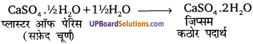 UP Board Solutions for Class 10 Science Chapter 2 Acids, Bases and Saltsimg-4