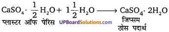 UP Board Solutions for Class 10 Science Chapter 2 Acids, Bases and Saltsimg-8