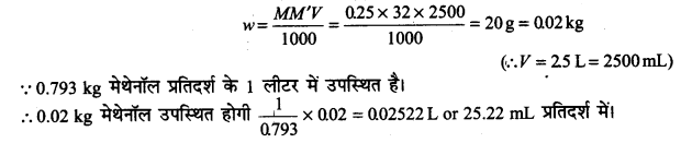 UP Board Solutions for Class 11 Chemistry Chapter 1 Some Basic Concepts of Chemistry img-10