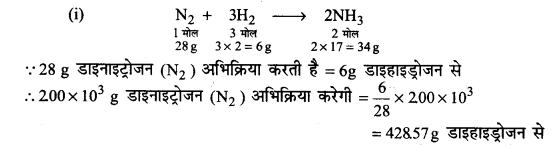 UP Board Solutions for Class 11 Chemistry Chapter 1 Some Basic Concepts of Chemistry img-17