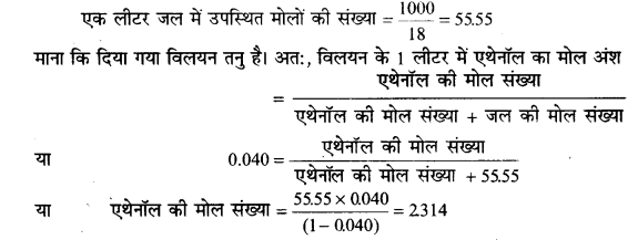 UP Board Solutions for Class 11 Chemistry Chapter 1 Some Basic Concepts of Chemistry img-22