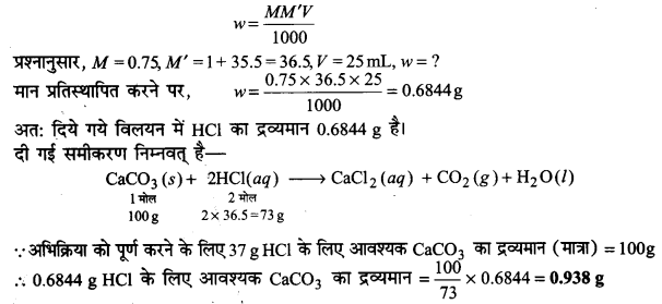 UP Board Solutions for Class 11 Chemistry Chapter 1 Some Basic Concepts of Chemistry img-28