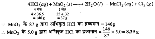 UP Board Solutions for Class 11 Chemistry Chapter 1 Some Basic Concepts of Chemistry img-29