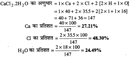 UP Board Solutions for Class 11 Chemistry Chapter 1 Some Basic Concepts of Chemistry img-32