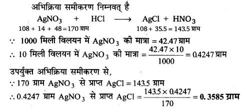 UP Board Solutions for Class 11 Chemistry Chapter 1 Some Basic Concepts of Chemistry img-40