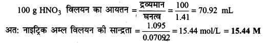 UP Board Solutions for Class 11 Chemistry Chapter 1 Some Basic Concepts of Chemistry img-5