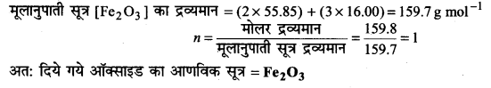 UP Board Solutions for Class 11 Chemistry Chapter 1 Some Basic Concepts of Chemistry img-6