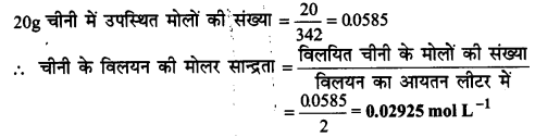 UP Board Solutions for Class 11 Chemistry Chapter 1 Some Basic Concepts of Chemistry img-9