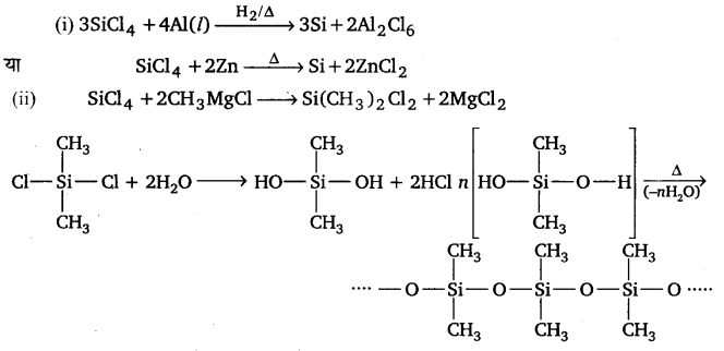 UP Board Solutions for Class 11 Chemistry Chapter 11 The p-block Elements img-101