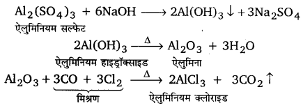 UP Board Solutions for Class 11 Chemistry Chapter 11 The p-block Elements img-46
