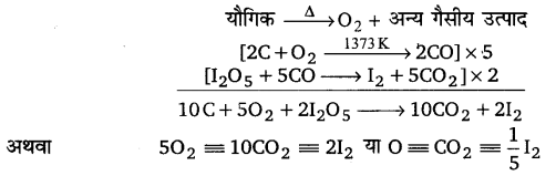 UP Board Solutions for Class 11 Chemistry Chapter 12 Organic Chemistry Some Basic Principles and Techniques img-110