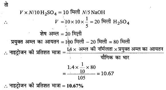 UP Board Solutions for Class 11 Chemistry Chapter 12 Organic Chemistry Some Basic Principles and Techniques img-111