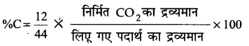 UP Board Solutions for Class 11 Chemistry Chapter 12 Organic Chemistry Some Basic Principles and Techniques img-37