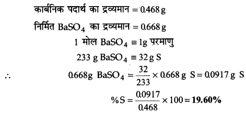 UP Board Solutions for Class 11 Chemistry Chapter 12 Organic Chemistry Some Basic Principles and Techniques img-43