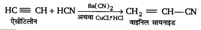 UP Board Solutions for Class 11 Chemistry Chapter 13 Hydrocarbons img-111