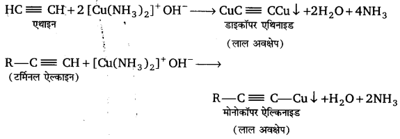 UP Board Solutions for Class 11 Chemistry Chapter 13 Hydrocarbons img-117