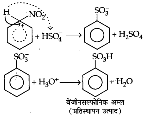 UP Board Solutions for Class 11 Chemistry Chapter 13 Hydrocarbons img-122