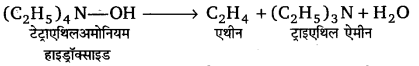 UP Board Solutions for Class 11 Chemistry Chapter 13 Hydrocarbons img-85