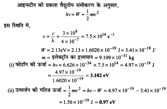 UP Board Solutions for Class 11 Chemistry Chapter 2 Structure of Atom img-10