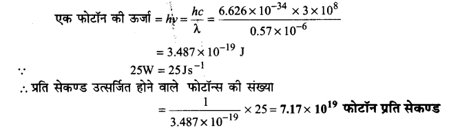 UP Board Solutions for Class 11 Chemistry Chapter 2 Structure of Atom img-13