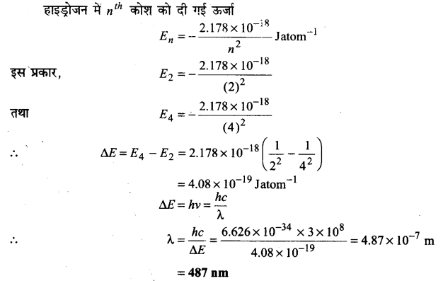 UP Board Solutions for Class 11 Chemistry Chapter 2 Structure of Atom img-15