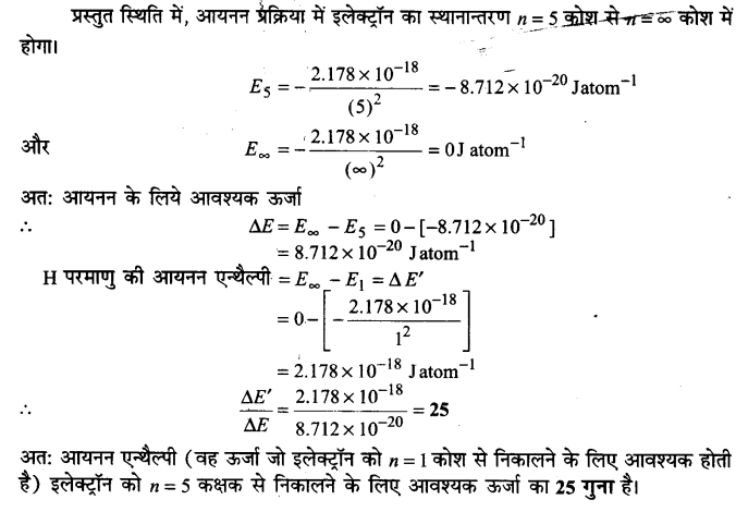 UP Board Solutions for Class 11 Chemistry Chapter 2 Structure of Atom img-16